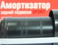 Амортизатор LADA 2101-2107 / СААЗ / газ-масло задний 2101-2915006-10