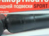 Амортизатор стойка LADA Kalina-2 FL 01.2014-2021 / СААЗ / Газ-Масло задняя 21928-2915402