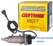 Подогреватель предпусковой CHEVROLET  комплект 1.5кВт с помпой / АВТОПЛЮС / NEXT