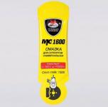 Смазка для суппортов MC-1600 / ВМП АВТО / 1505 5gram