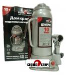 Домкрат гидравлический 10 тонн (230-460 мм) в коробке / Сервис Ключ / 75010