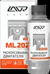 Раскоксовка двигателя LAVR ML-202 Anti Coks Fast / Ln2502 185ml