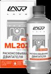 Раскоксовка двигателя LAVR ML-202 Anti Coks Fast / Ln2504 330ml