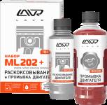 Раскоксовка LAVR МL-202 Anti Coks + Промывка двигателя Motor Flush / 330ml+185ml Ln2505