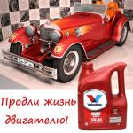 Масло Valvoline MaxLife 5W40 SL/CF A3/B4 / 873087 872364 4L